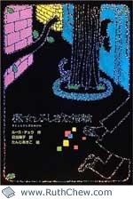 魔女とふしぎな指輪 / Majo to fushigi na yubiwa