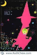 13番目の魔女 / Jūsanbanme no majo