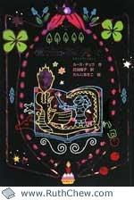 魔法の本と魔女 / Mahō no hon to majo