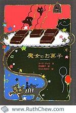 魔女のお菓子 / Majo no okashi