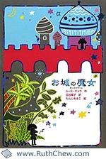 お城の魔女 / Oshiro no majo