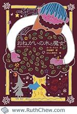 おねがいの木と魔女 / Onegai no ki to majo