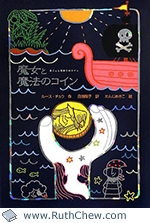 魔女と魔法のコイン / Majo to mahō no koin